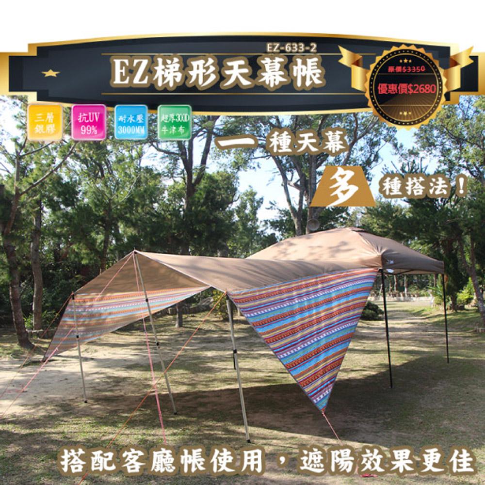 【台灣 Camping Ace】EZ梯形天幕帳(300*600cm).炊事帳.遮陽帳.露營帳篷/300D牛津布塗三層銀膠/EZ-633-2