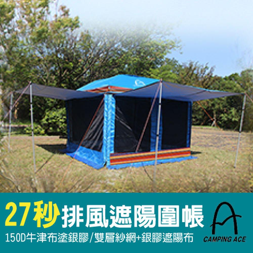 【台灣 Camping Ace】野樂27秒排風遮陽帳圍帳/ARC-634專用圍帳.帳篷邊布/天幕帳.客廳帳/ARC-634-1