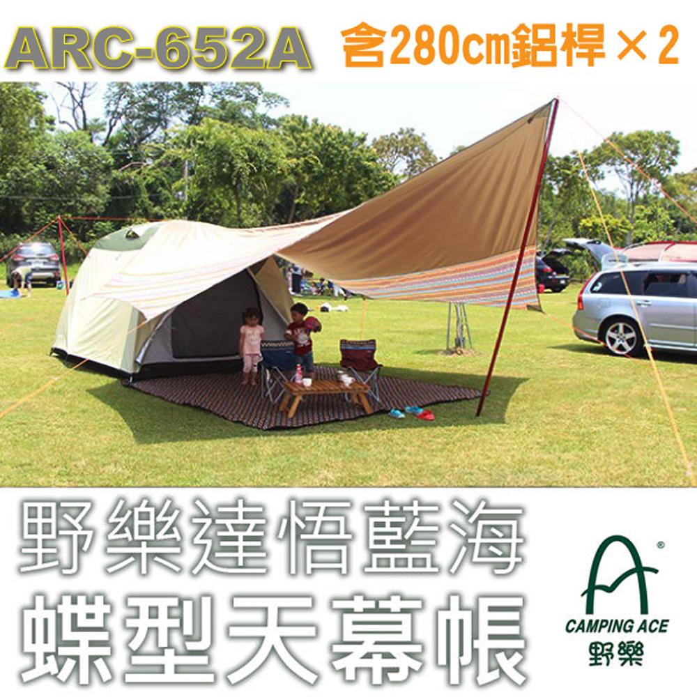【台灣 Camping Ace】新型 蘭嶼民族風達悟藍海蝶型300D天幕帳蓬全套組.含鋁桿*2.炊事帳棚 _ARC-652A