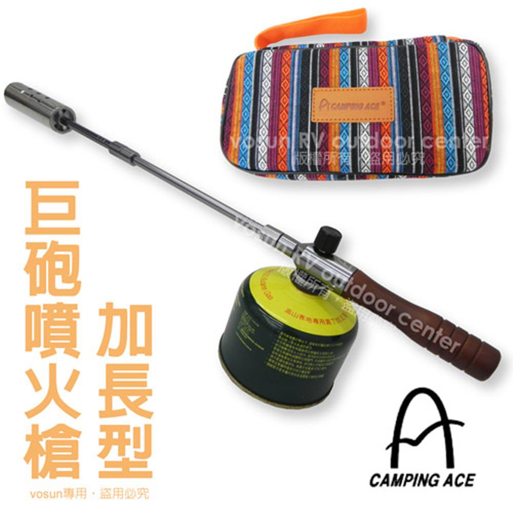 【台灣 Camping Ace】熱賣款 加長型 巨砲噴火槍/大火力 360度瓦斯噴槍(附卡式轉接頭)適露營_ARC-216