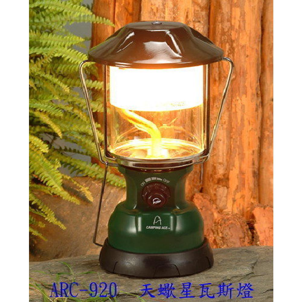 【台灣 Camping Ace】高亮度天蠍星瓦斯燈.露營燈具/推薦款-《C/P 值最高.台灣製造》非汽化燈 ARC-92