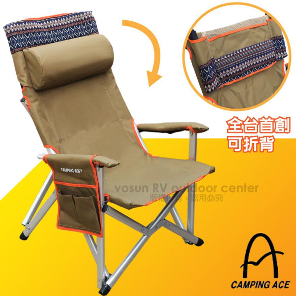 【台灣 Camping Ace】熱賣民族風 超強加大加厚鋁合金可折高背巨川椅子/附枕頭/金黃 ARC-808B1
