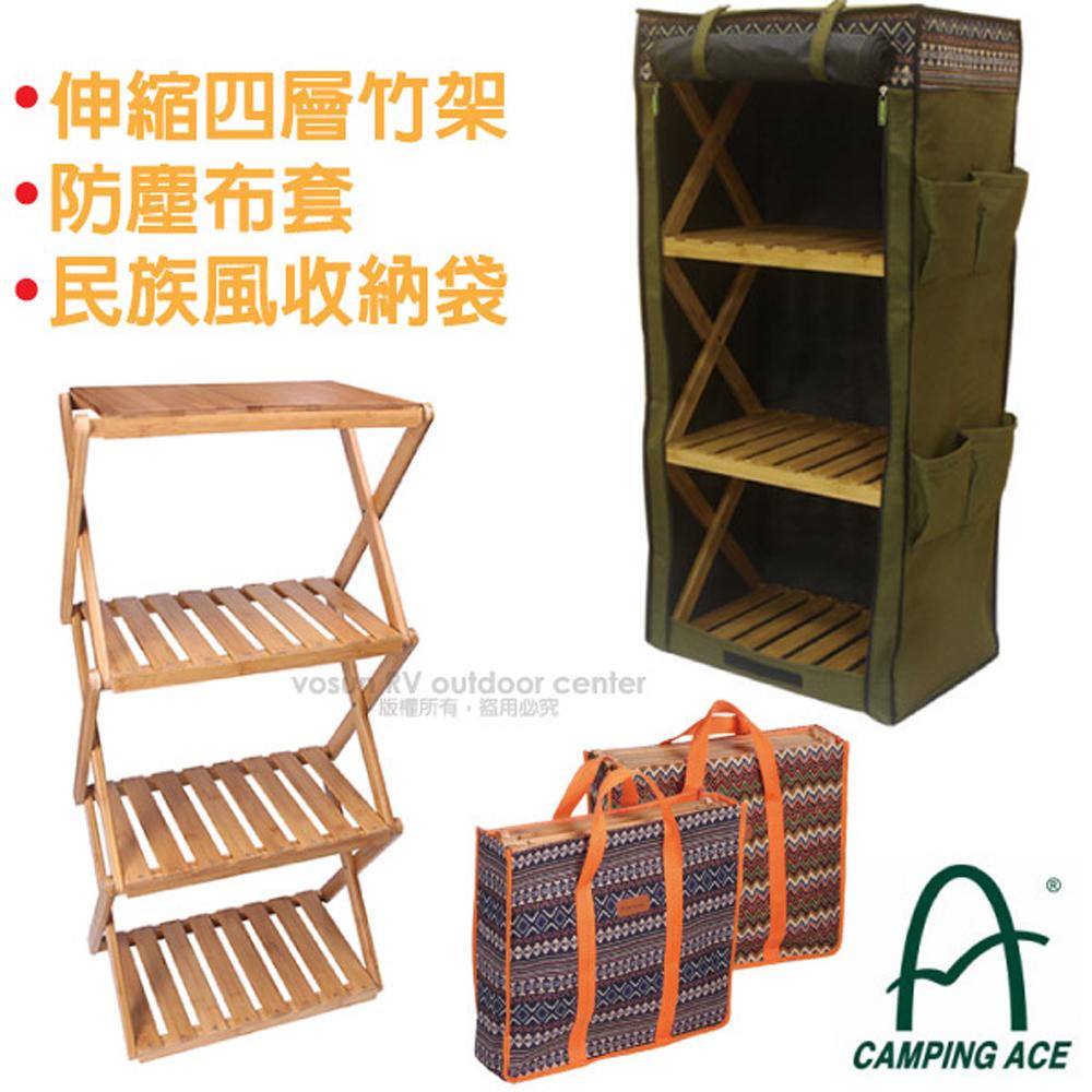 【台灣 Camping Ace】達人系列_升級版伸縮式四層竹板置物架+防塵布套+民族風提袋)_ARC-109-4A-SET