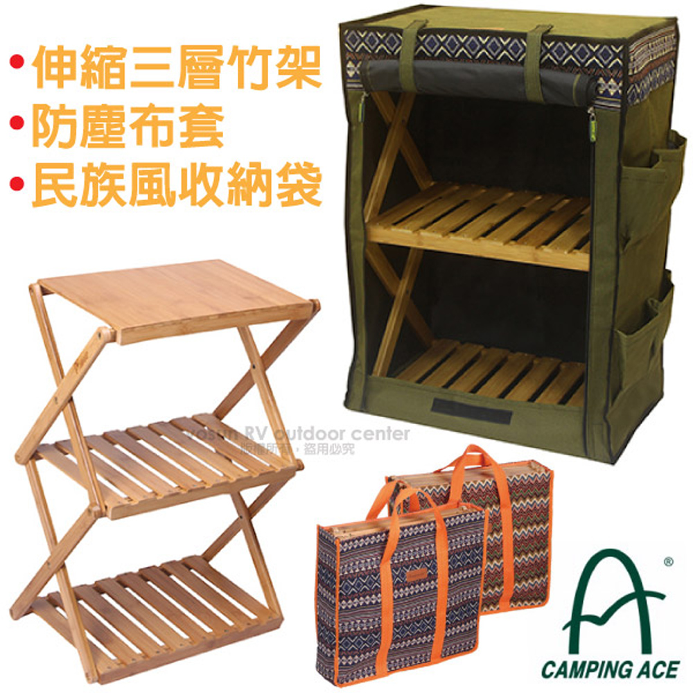 【台灣 Camping Ace】達人系列_升級版伸縮式三層竹板置物架+防塵套+民族風提袋 _ARC-109-3A-set