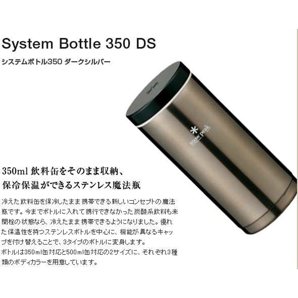 【日本 Snow Peak】 雪峰 魔法師不鏽鋼 隨行保溫瓶350ml超輕量保冰.保冷.保鮮/咖啡瓶/銀色 TW-070DS