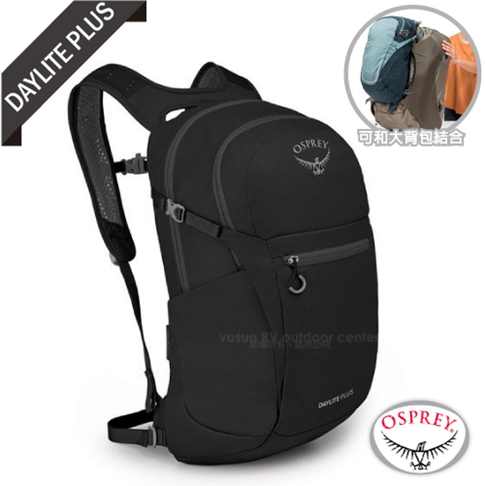 【美國 OSPREY】Daylite Plus 20L 超輕多功能隨身背包/攻頂包(可容15吋筆電).輕便自行車日用包_黑 R