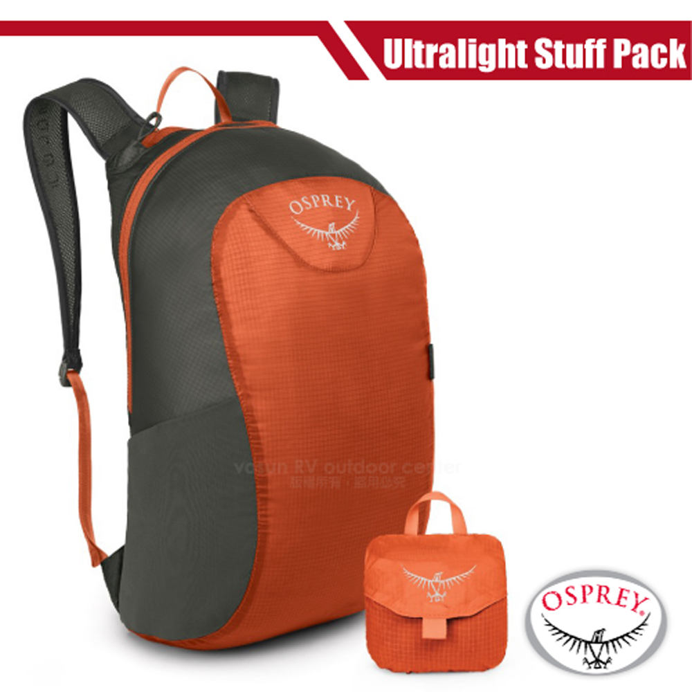【美國 OSPREY】Ultralight Stuff Pack 18L 超輕量多功能攻頂包/壓縮隨身包.小背包.日用包_嬰栗橘 R