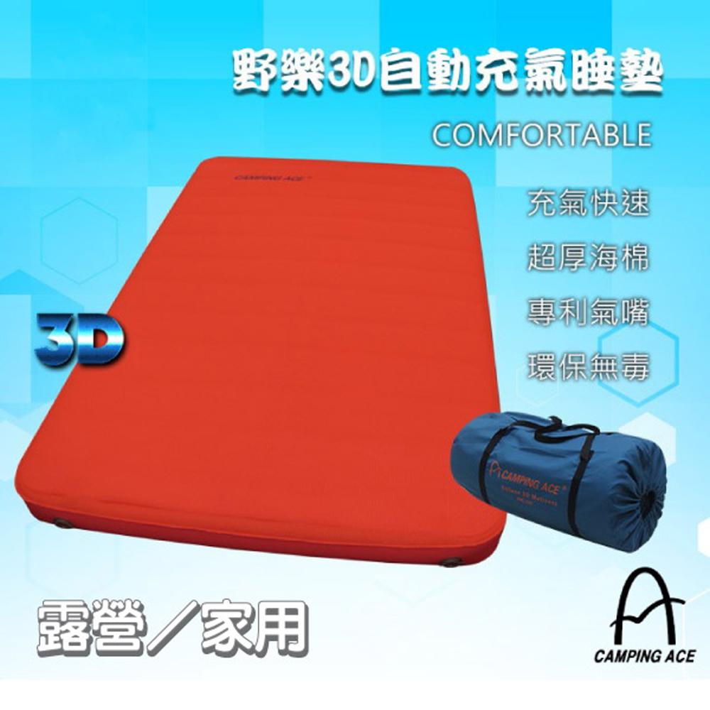 【台灣 Camping Ace】野樂3D自動充氣睡墊(厚度10cm).露營床墊/防滑蜂窩格紋.單向氣流控制閥門/ARC-229