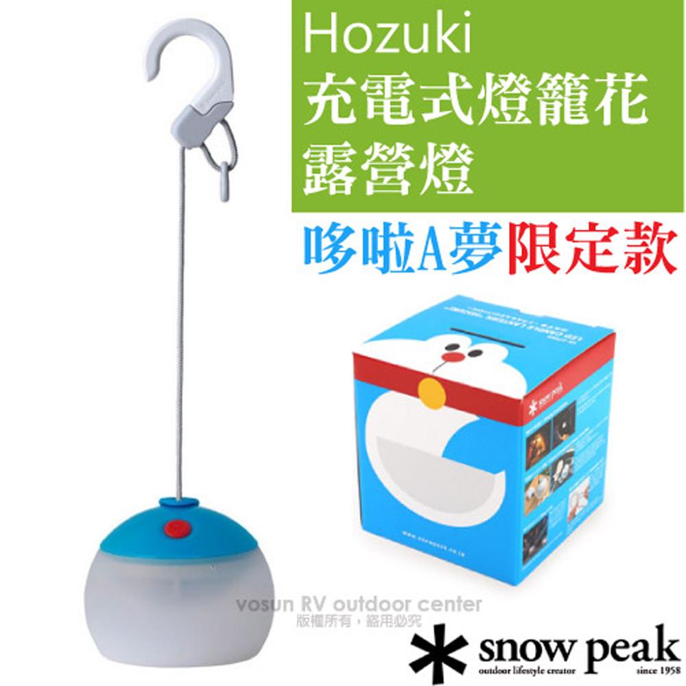 【日本 Snow Peak】<哆啦A夢限定款>充電式燈籠花LED燈.露營燈.小夜燈.桌燈.掛燈/防水IPX4/ES-070BD 藍色