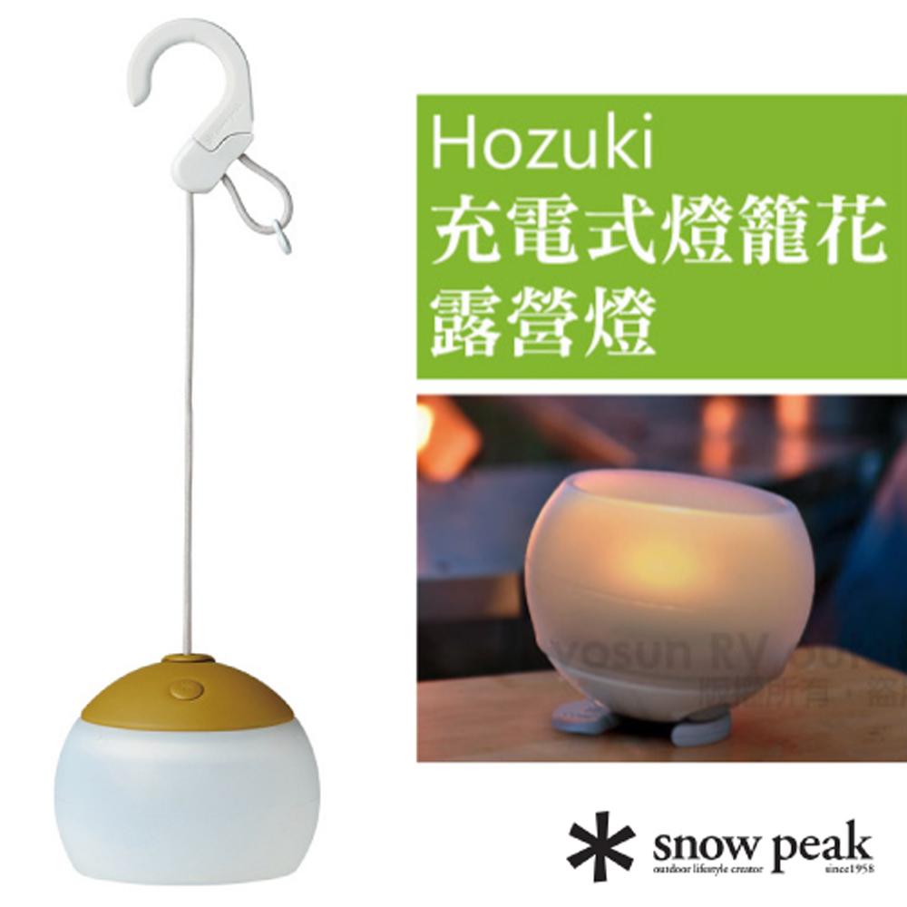 【日本 Snow Peak】充電式燈籠花LED燈(最大亮度100流明).露營燈.小夜燈.掛燈/防水IPX4/ES-070GR 綠色
