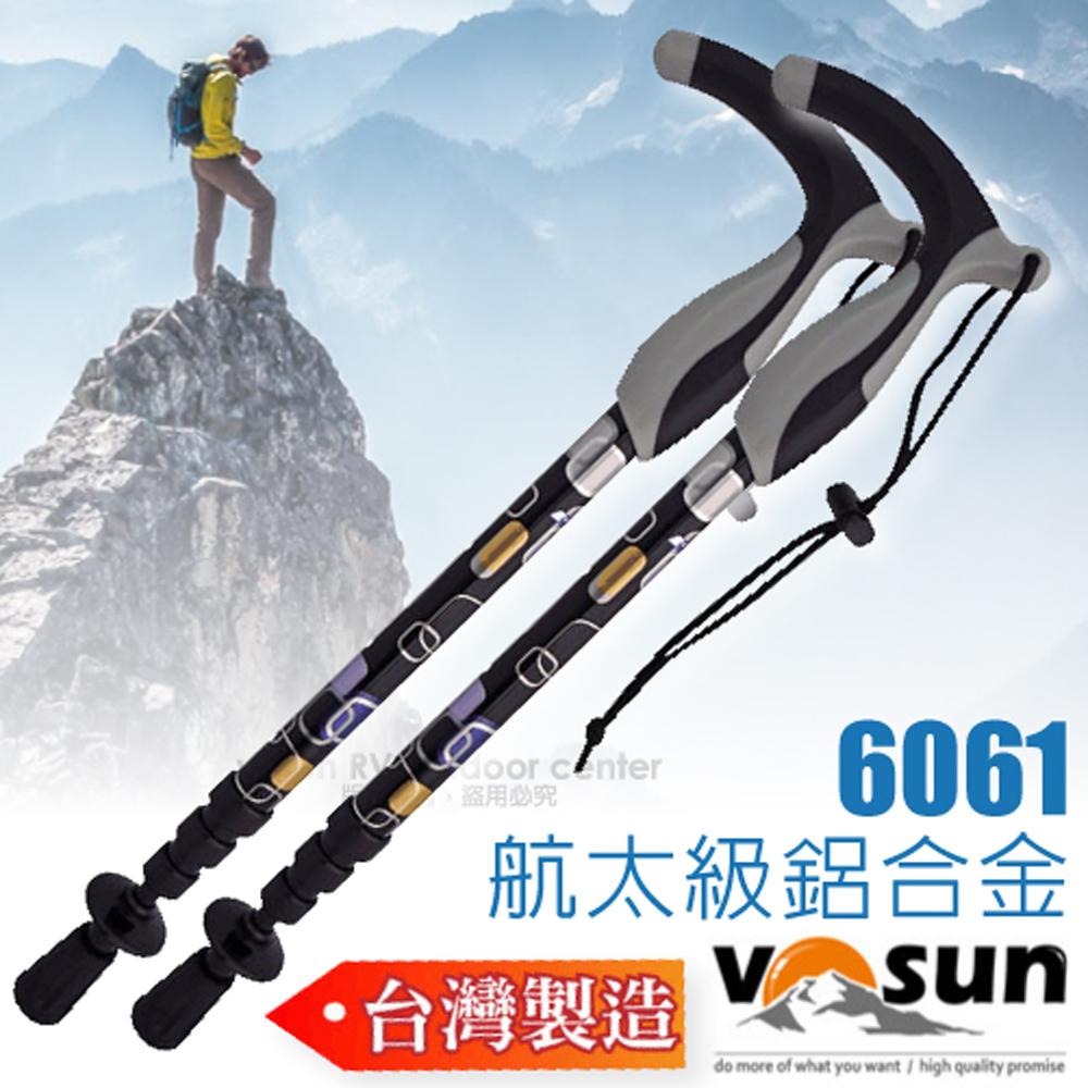 【VOSUN 台灣製】蜂鳥 輕量新型T把6061航鈦鋁合金4節可調式止滑登山健行杖/ 2支合售/ AW4I021-BL