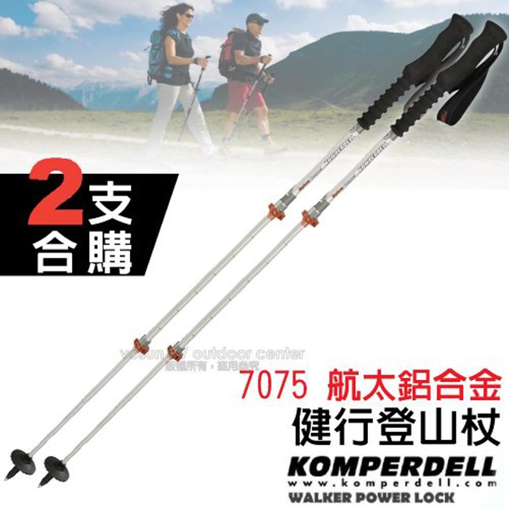 【KOMPERDELL】新款 EXPLORER CONTOUR 7075 航太鋁合金強力鎖定泡棉握把登山杖(2支合售)/1742439-10