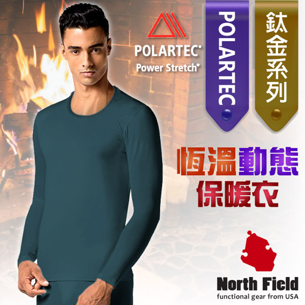 【美國 North Field】男新款 鈦金 Polartec Power Stretch圓領控溫強刷毛保暖衛生衣(內衣)/8ND117N 深藍