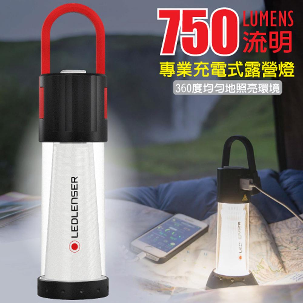 【德國 LED LENSER】PL6 專業充電式露營燈 750流明(360度無死角.IP54防水).氣氛燈.照明燈/500943