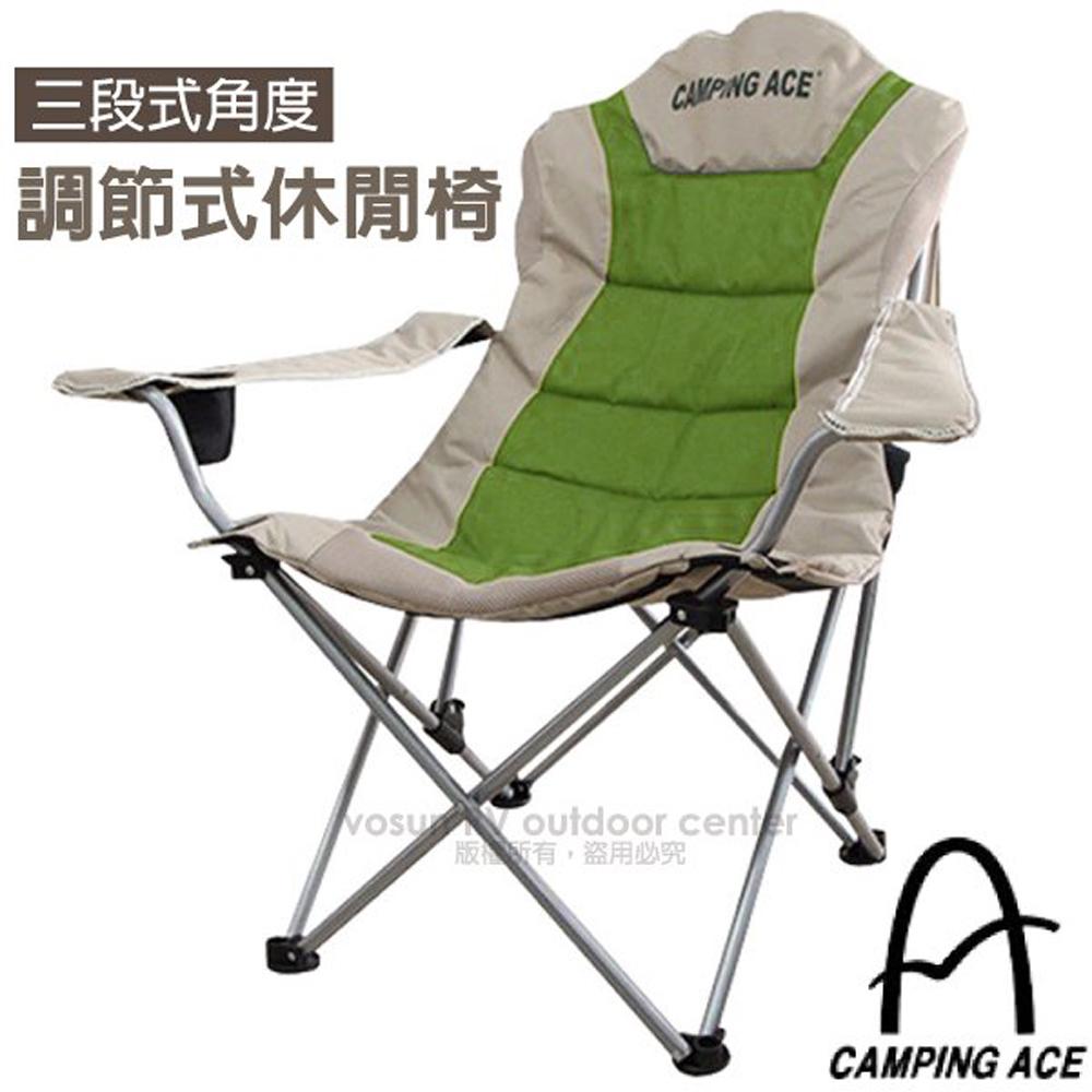 【台灣 Camping Ace】<加贈舒壓U型枕>太陽神 加厚加粗三段可調式豪華高背休閒椅/ARC-813R 果綠