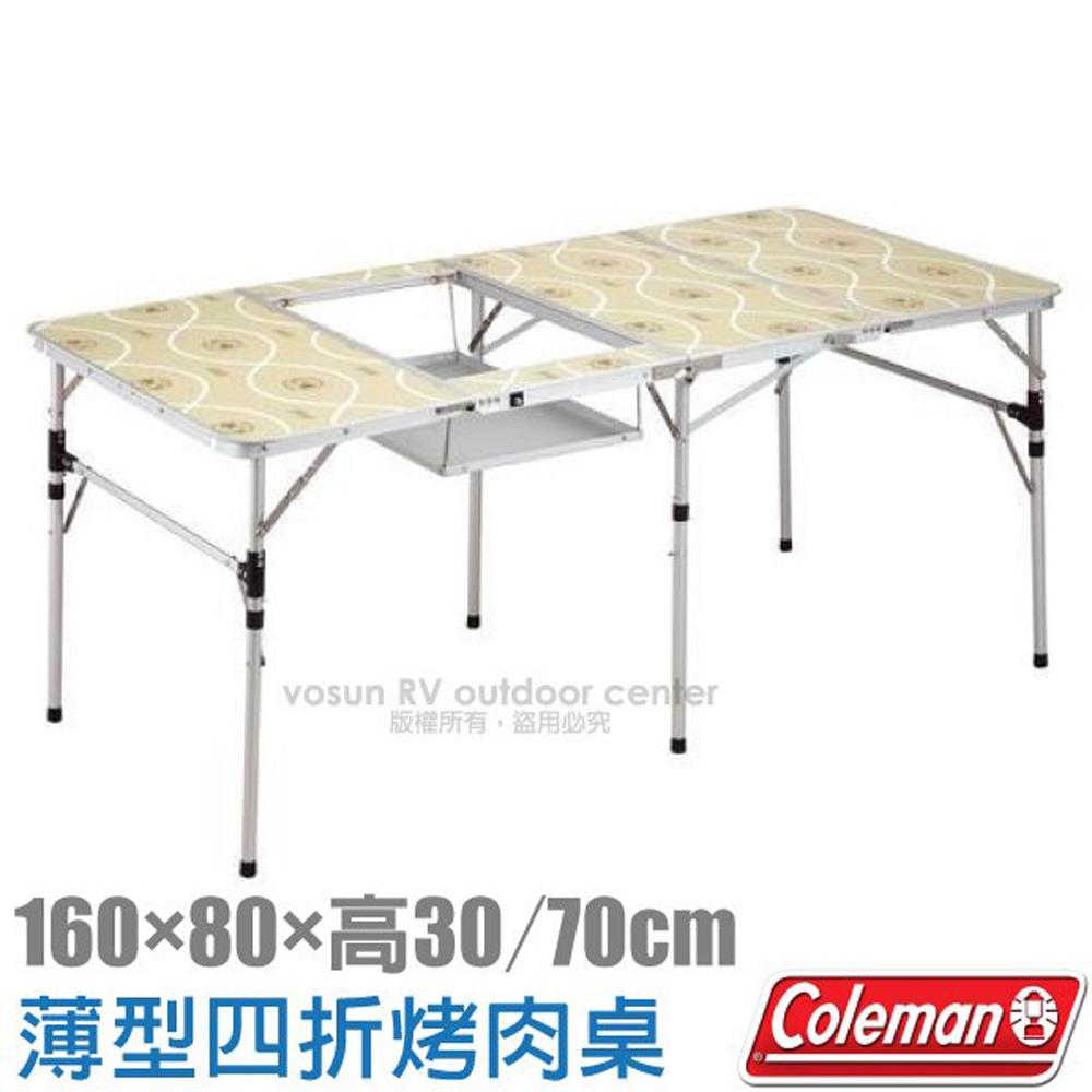 【美國Coleman】薄型四折烤肉桌(160×80×高30/70cm)/CM-7638