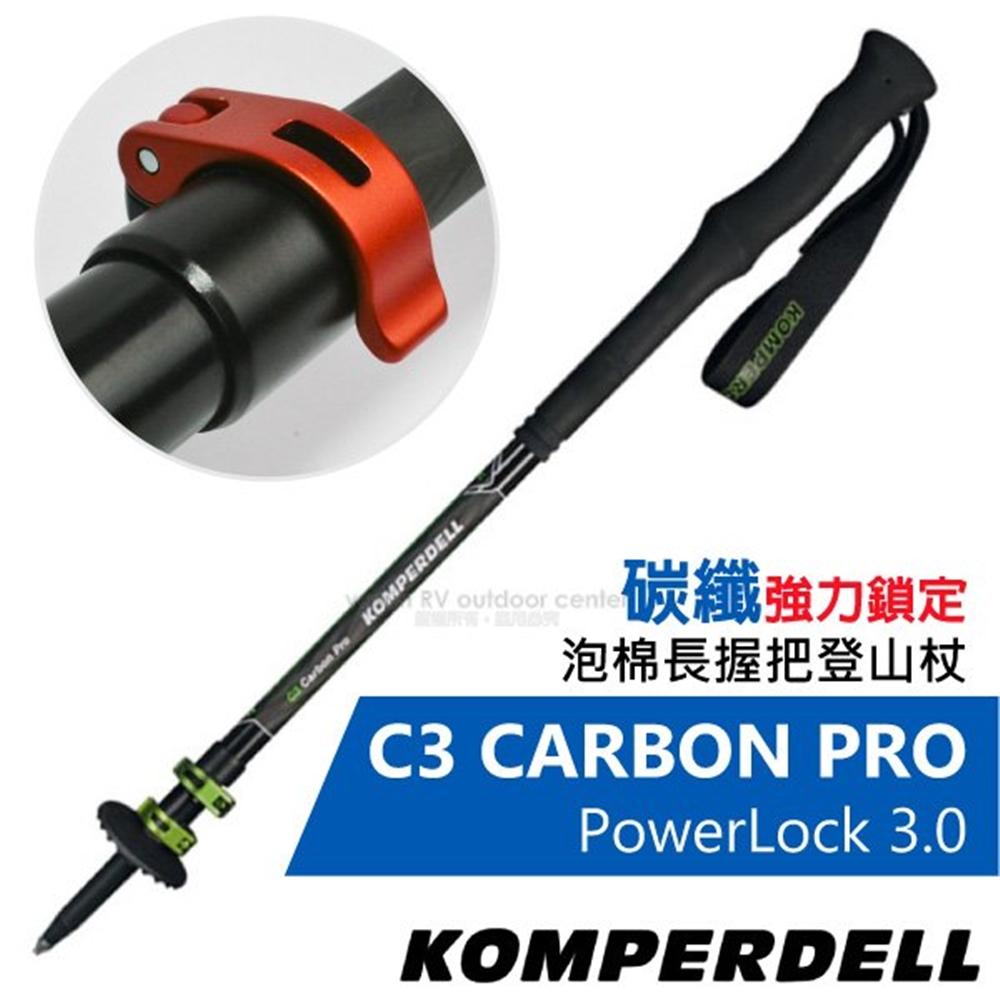 【KOMPERDELL奧地利】C3 CARBON PRO PowerLock 3.0 碳纖強力鎖定泡棉長握把登山杖(單支)/1752325-10