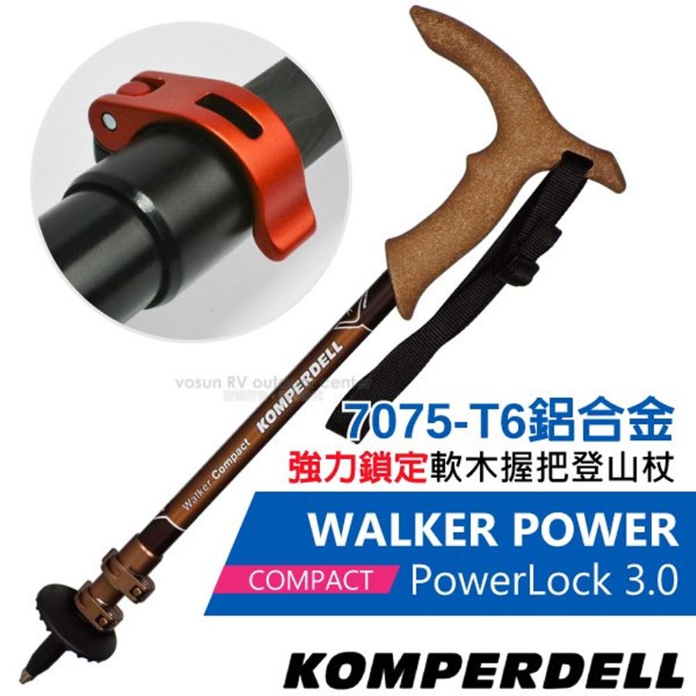 【KOMPERDELL奧地利】WALKER POWER LOCK COMPACT 7075-T6鋁合金T型把強力鎖定登山杖(單支)/1762373-10