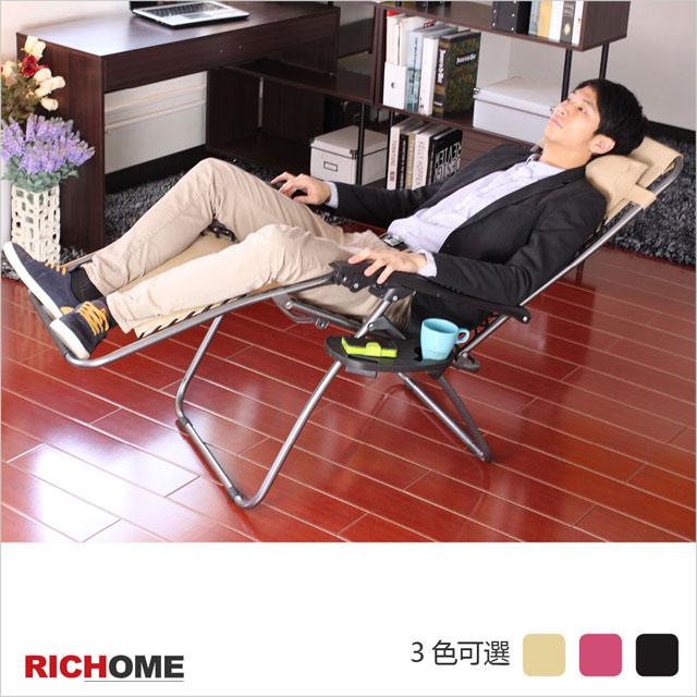 (原价1380元)【RICHOME】舒适休闲躺椅(附杯架) -3色