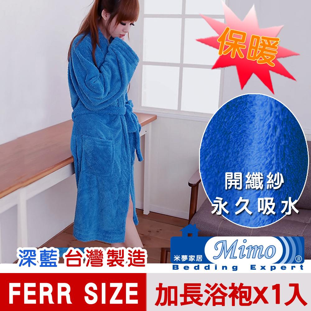 《米夢家居》 台灣製造水乾乾SUMEASY開纖吸水紗-柔膚浴袍(藍)