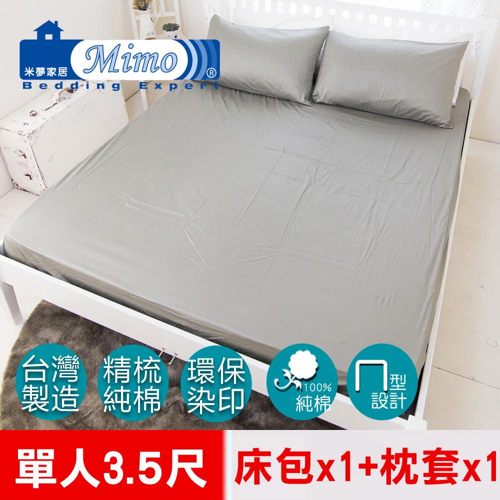 【米夢家居】台灣製造-100%精梳純棉單人床包二件組(原野-雅典灰)