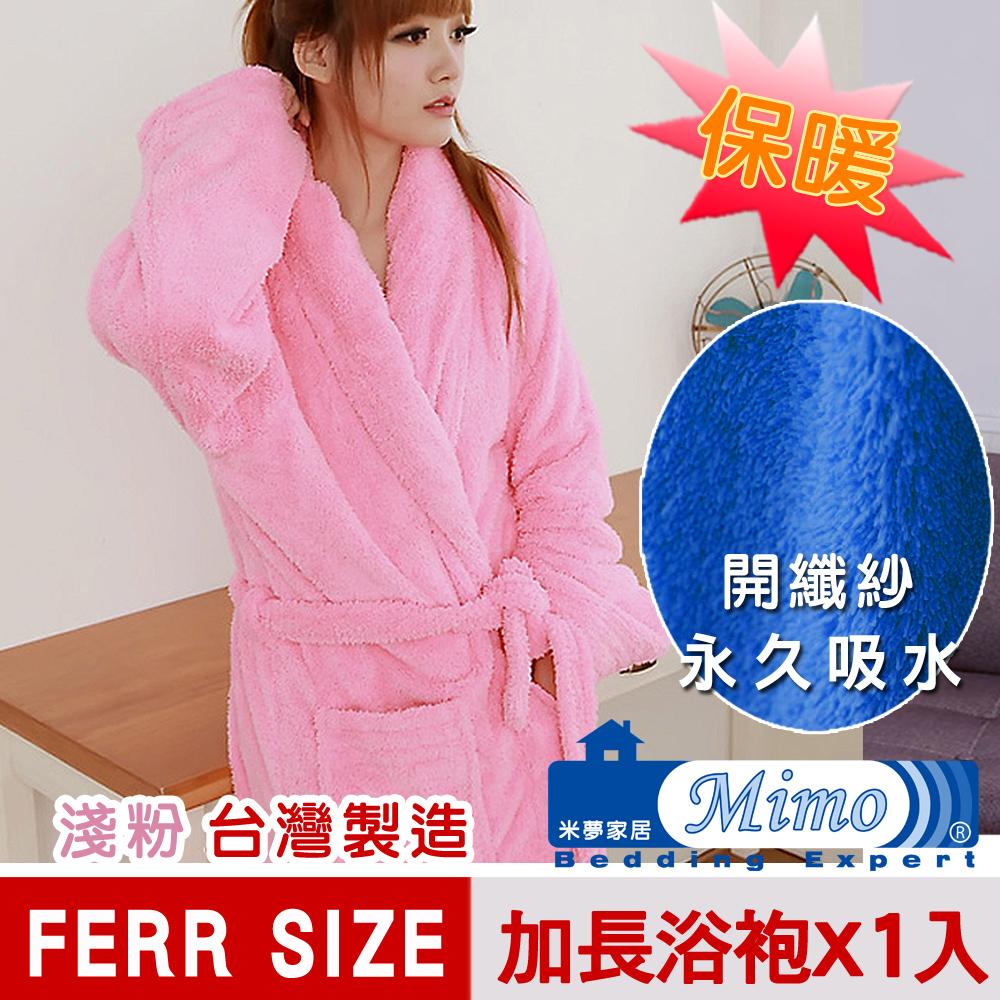 《米夢家居》 台灣製造水乾乾SUMEASY開纖吸水紗-柔膚浴袍(淺粉)