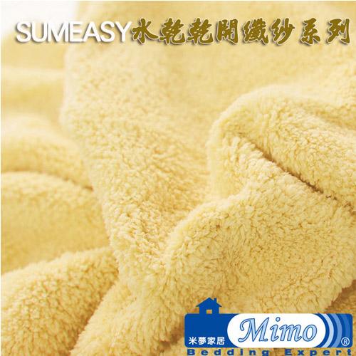 《米夢家居》 台灣製造水乾乾SUMEASY開纖吸水紗-柔膚浴巾(鵝黃)