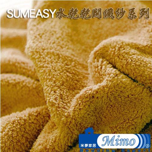 《米夢家居》 台灣製造水乾乾SUMEASY開纖吸水紗-柔膚浴巾(卡其黃)