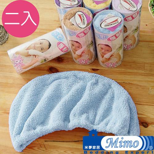 《米夢家居》 台灣製造水乾乾SUMEASY開纖吸水紗-快乾護髮浴帽(藍)二入