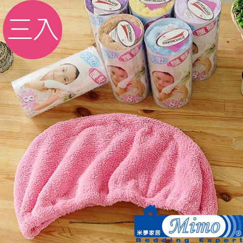 《米夢家居》 台灣製造水乾乾SUMEASY開纖吸水紗-快乾護髮浴帽(粉)三入
