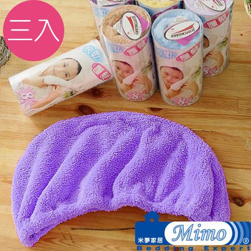 《米夢家居》 台灣製造水乾乾SUMEASY開纖吸水紗-快乾護髮浴帽(紫)三入