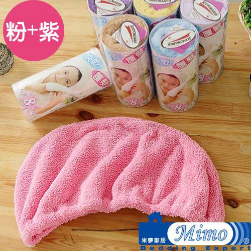 《米夢家居》 台灣製造水乾乾SUMEASY開纖吸水紗-快乾護髮浴帽(粉+紫)二入