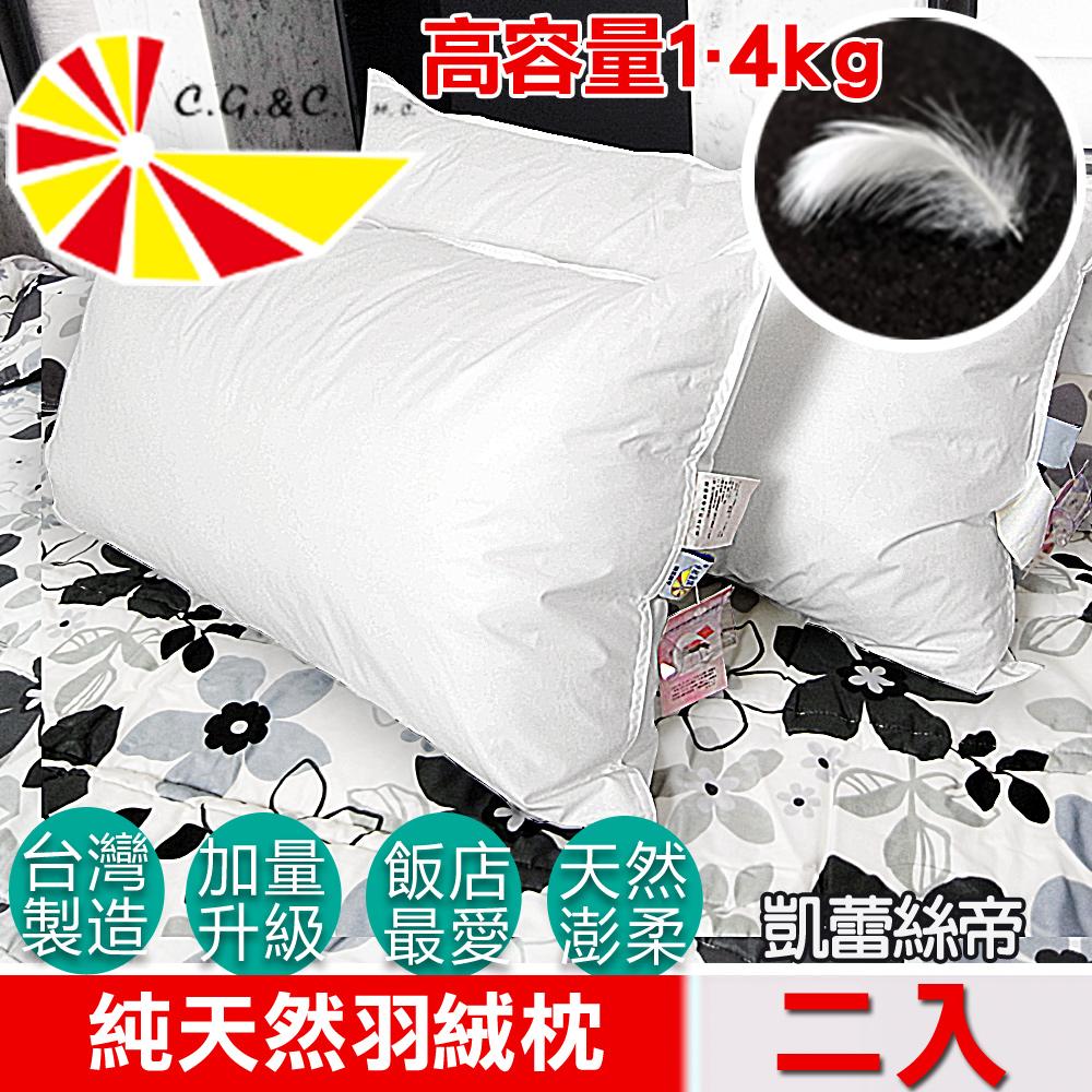 【凱蕾絲帝】台灣製造100%純天然超澎柔羽絨枕(2入)1.4kg