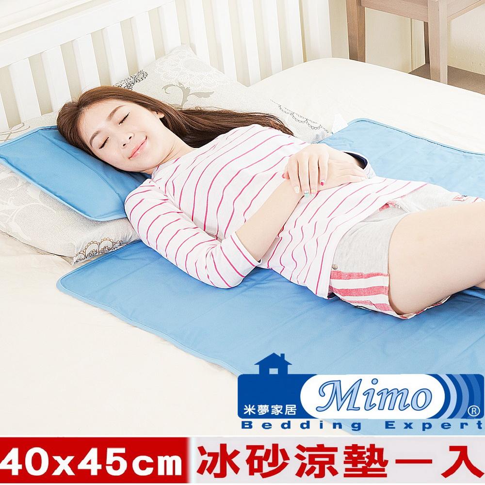 【米夢家居】嚴選長效型降6度冰砂冰涼墊(40*45CM)坐墊或大枕頭用1入