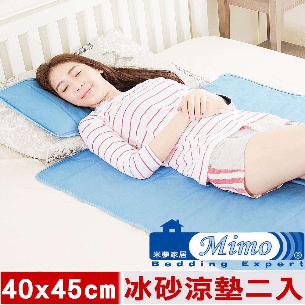 【米夢家居】嚴選長效型降6度冰砂冰涼墊(40*45CM)坐墊或大枕頭用-2入