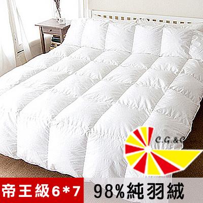 【凱蕾絲帝】台灣製造-帝王級(98%純絨)純天然立體純棉羽絨被-雙人