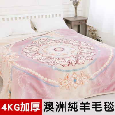 【米夢家居】鳴球100%澳洲美麗諾拉舍爾雙層加厚保暖純羊毛毯(200*230CM)-粉嫩花語(4公斤)