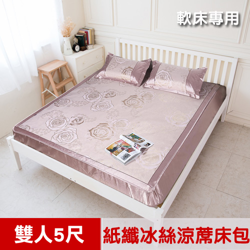 【米夢家居】軟床專用-晶粉玫瑰超細絲滑紙纖冰絲涼蓆床包三件組-雙人5尺