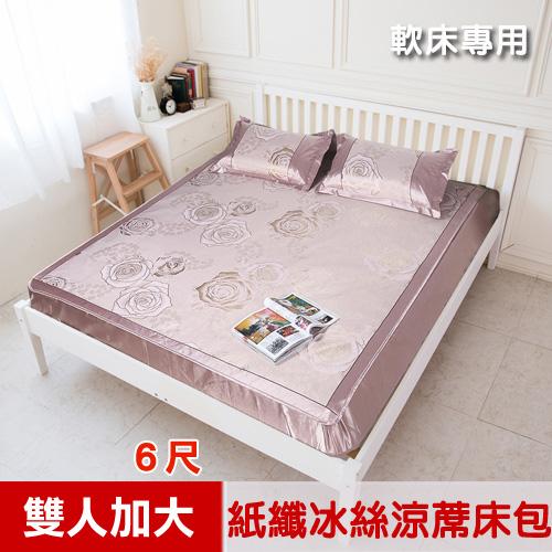 【米夢家居】軟床專用-晶粉玫瑰超細絲滑紙纖冰絲涼蓆床包三件組-雙人加大6尺
