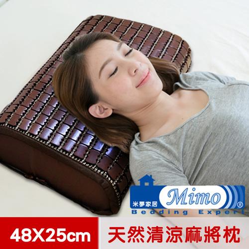 【米夢家居】嚴選天然清涼孟宗竹炭化麻將枕-48*25cm