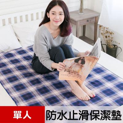 【米夢家居】台灣製造-全方位超防水止滑保潔墊/生理墊/尿布墊(單人105x144cm)-藍格紋