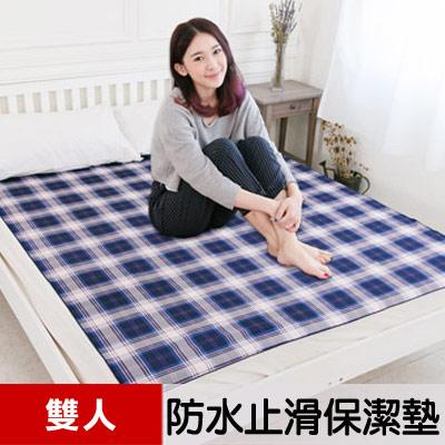 【米夢家居】台灣製造-全方位超防水止滑保潔墊/生理墊/尿布墊(雙人150x186cm)-藍格紋