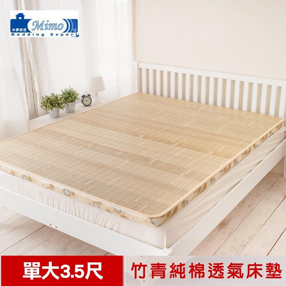 【米夢家居】冬夏兩用-天然涼爽竹青純棉床墊(單人加大3.5尺)