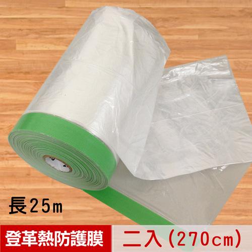 【米夢家居】登革熱噴藥必備超高270CM油漆防護日本膠帶遮蔽膜-長25公尺(2入)
