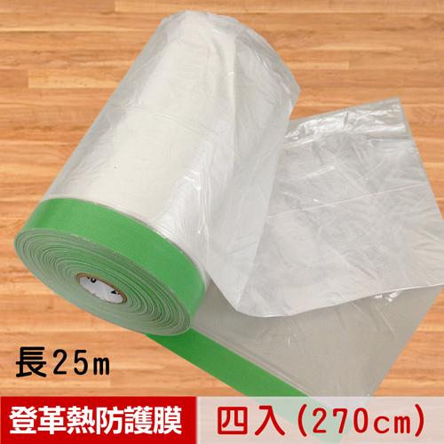 【米夢家居】登革熱噴藥必備超高270CM油漆防護日本膠帶遮蔽膜-長25公尺(4入)