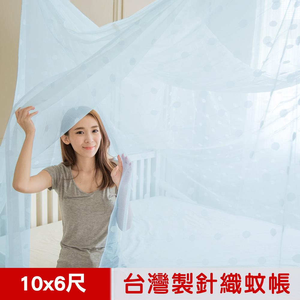 【凱蕾絲帝】100%台灣製造~大空間專用特大10尺通鋪針織蚊帳(開單門)-粉藍