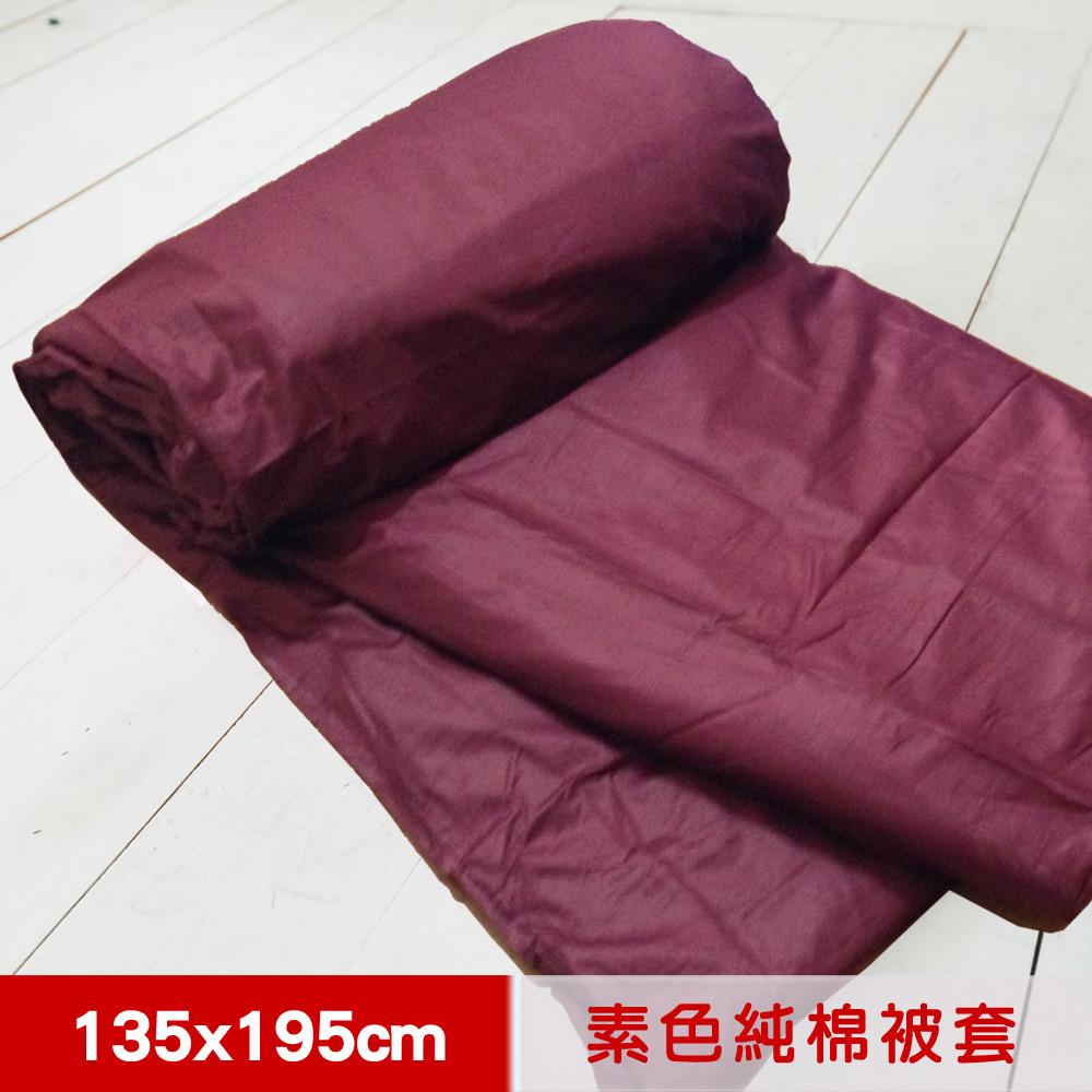 【米夢家居】台灣製造-100%精梳純棉雙面素色薄被套-單人