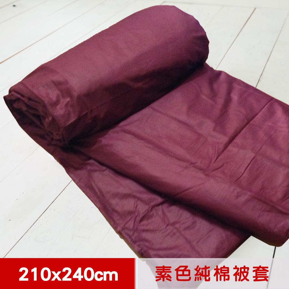 【米夢家居】台灣製造-100%精梳純棉雙面素色薄被套-大地紅-7*8特大