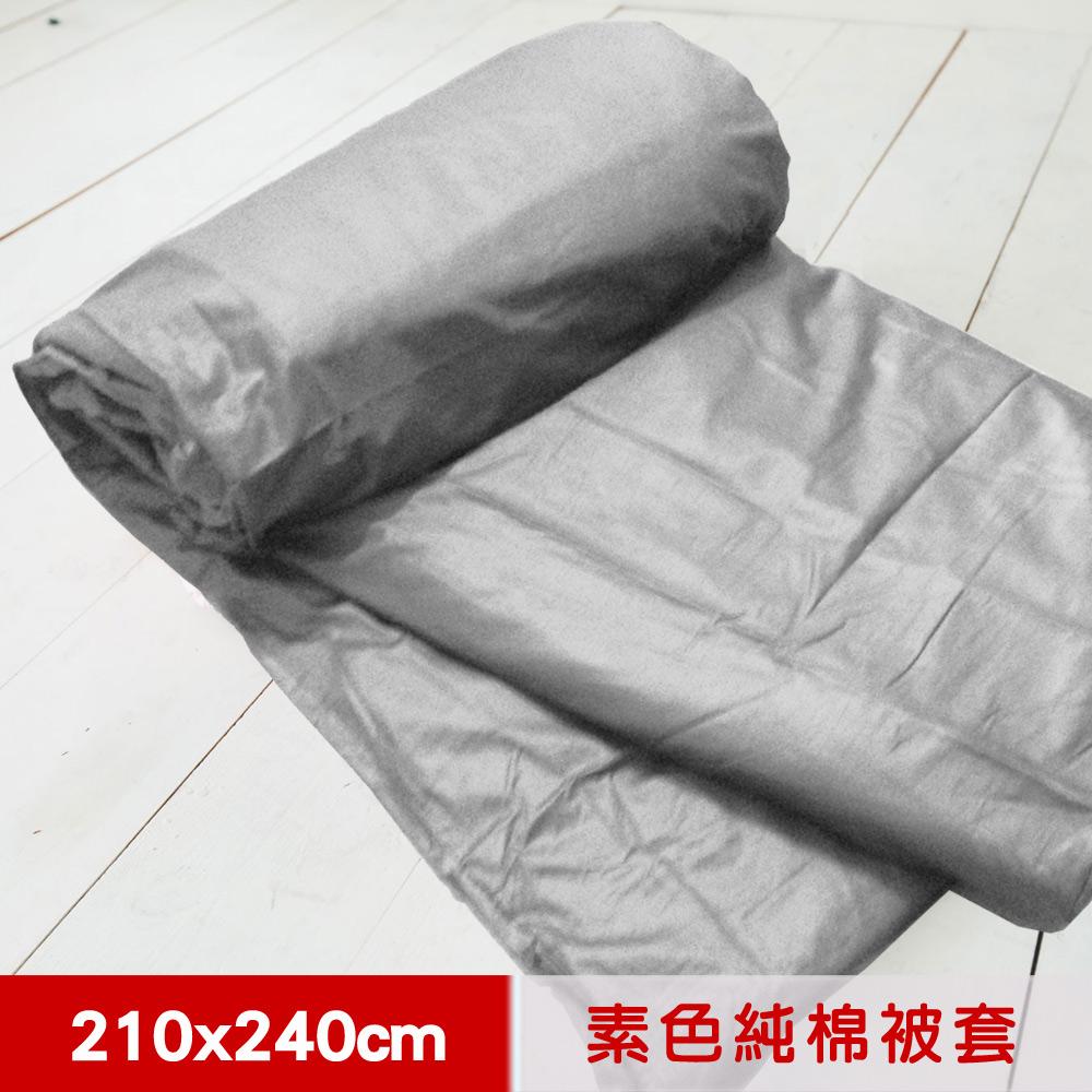 【米夢家居】台灣製造-100%精梳純棉雙面素色薄被套-原野灰-7*8特大