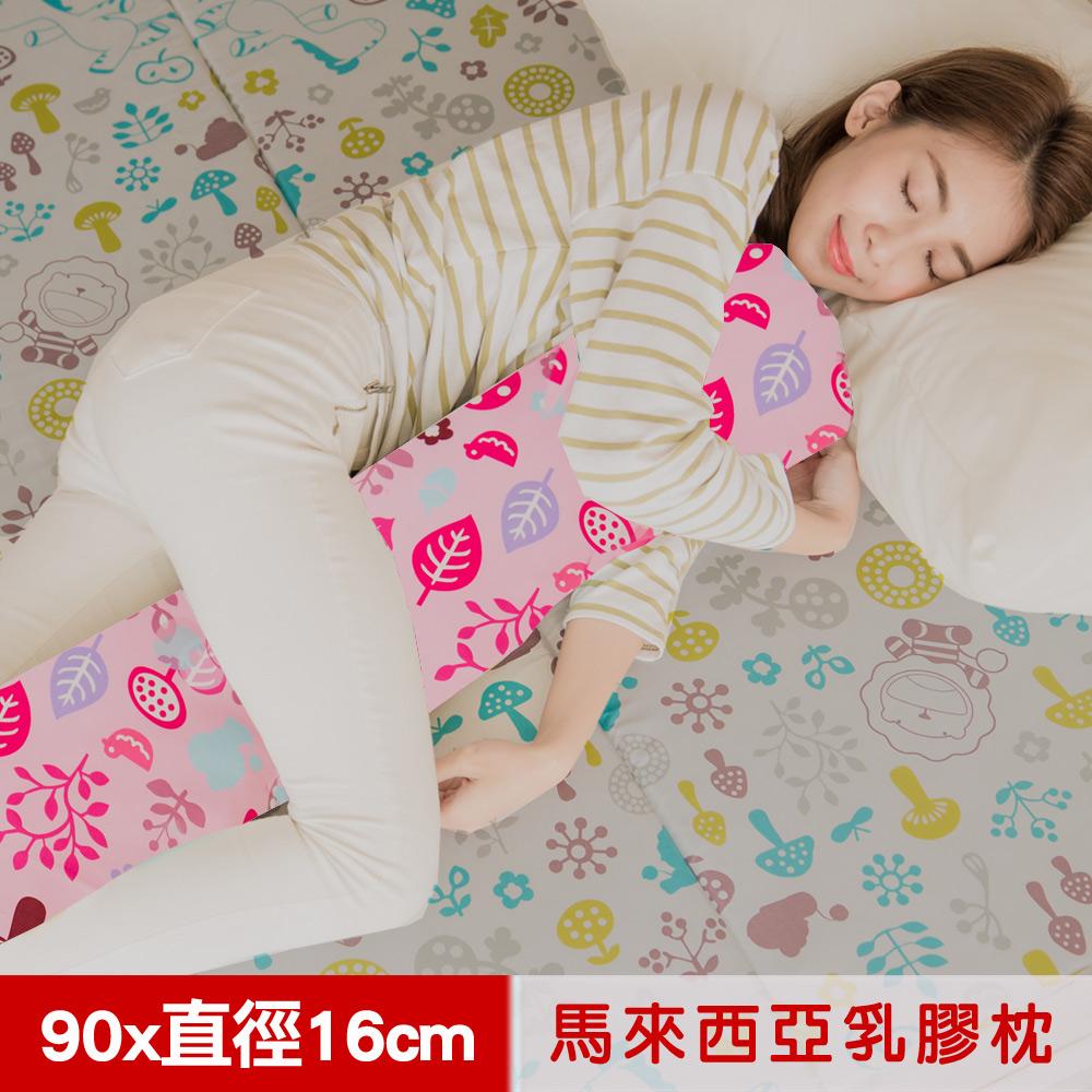 【奶油狮】好朋友系列-马来西亚进口纯天然长筒乳胶枕-附纯棉布套(可当抱枕/午睡枕)-俏丽粉